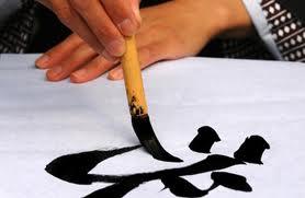 Calligraphie japonaise Shôdo
